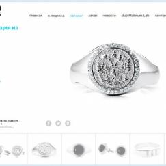Платиновый перстень