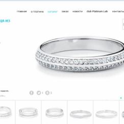 Платиновой обручальное кольцо